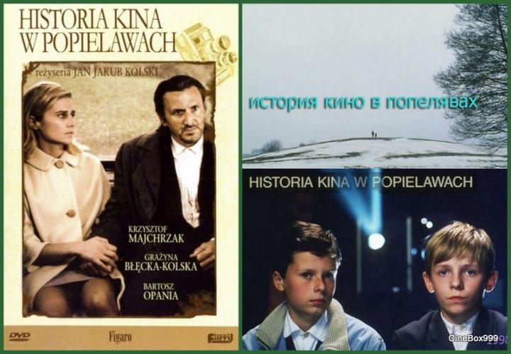 Historia kina w Popielawach / History of Cinema in Popielawy. 1998.