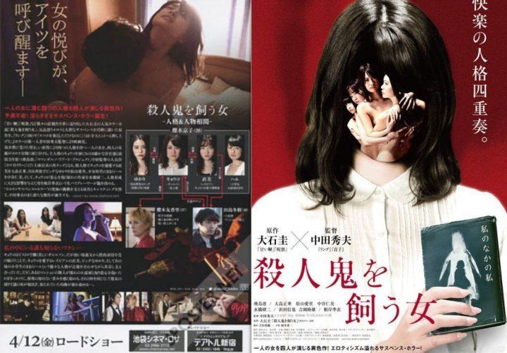 殺人鬼を飼う女 / Satsujinki o kau onna / Hai-tenshon mubi purojekuto 1 / The Woman Who Keeps a Murderer / High-Tension Movie Project 1 (2019)